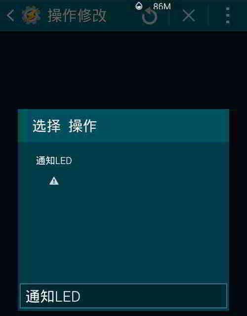 "Tasker任务:""筛选器""搜索""通知LED"""