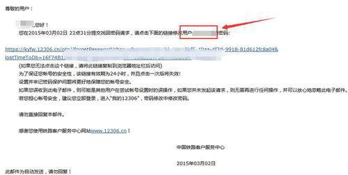 打开邮件后,你可以看到提示12306用户名的内容