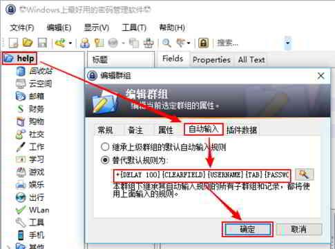 CheckPasswordBox如何使用?KeePass插件设置方法