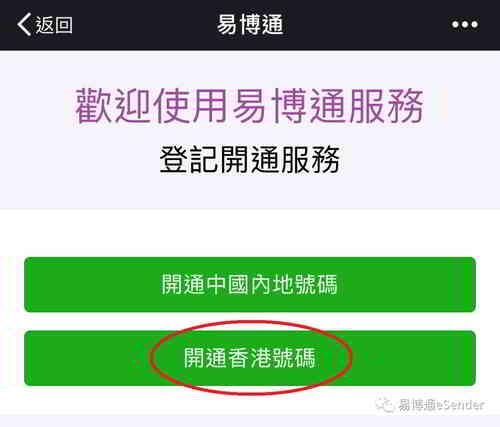 选择「开通香港号码」