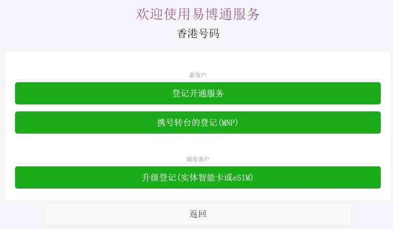 开新手机号码选择「一般号码登记」;  或将其他香港新手机号码,转至易博通选择「携号转台登记」