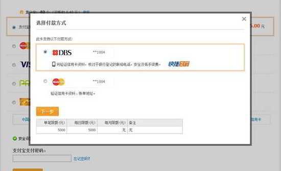 新加坡人如何注册支付宝?支持新加坡银行卡吗?