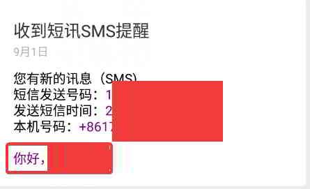 易博通收到手机短信SMS的提醒