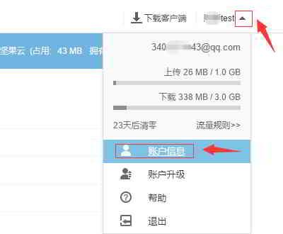 坚果云如何开启WebDAV?第3方应用密码生成方法