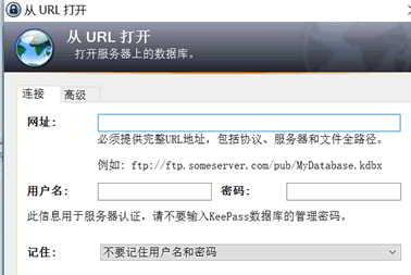 KeePass从URL打开坚果云密码数据库