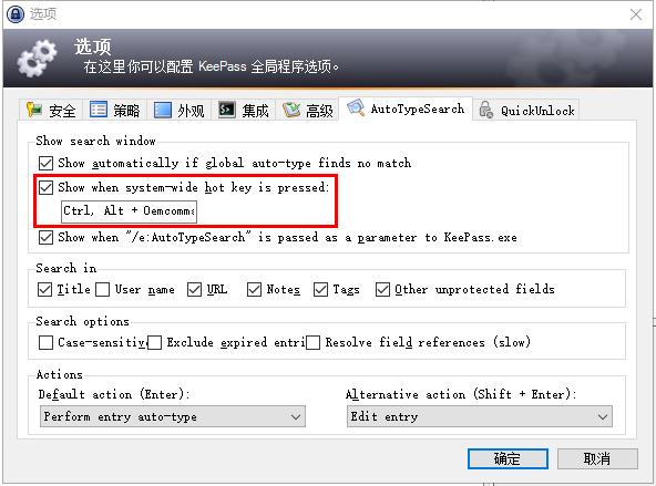 Keepass AutoTypeSearch插件:全局自动输入记录不匹配弹出搜索框