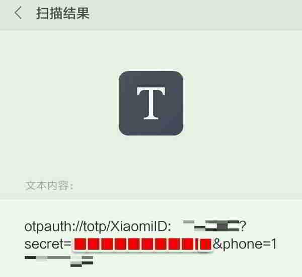 小米TOTP Seed
