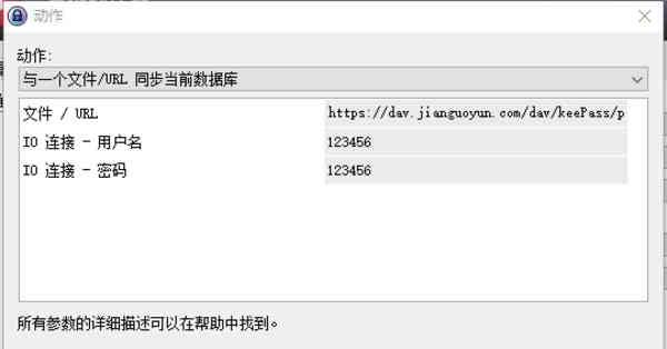 将URL,用户名和密码更改为你自己的坚果云同步URL、账号和密码