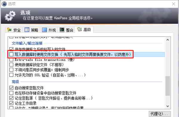 """KeePass选项:点击最后一个""""高级""""页面,在""""文件输入和输出""""中,不要勾选""""将写入数据库时使用文件交换"""