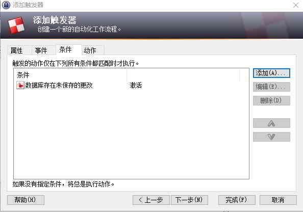 KeePass怎样网络同步密码?触发器云端自动同步方法