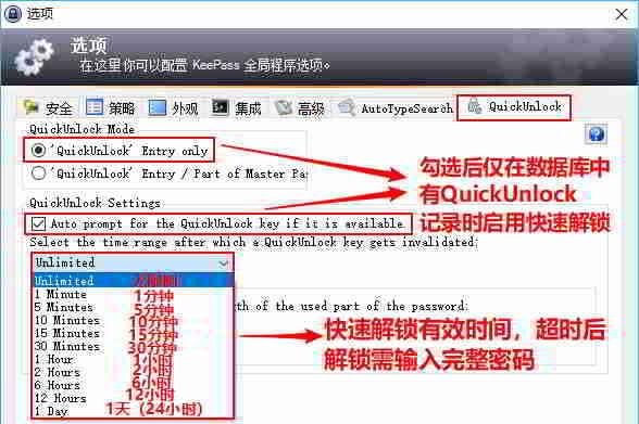 怎样用KeePass快速解锁插件KeePassQuickUnlock?