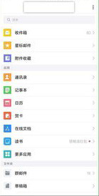 单击手机QQ邮箱页面里的日历