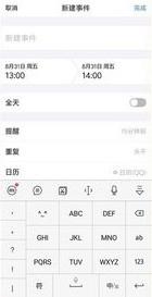 根据需要在手机QQ邮箱页面上,输入我们的事件名称和提醒时间