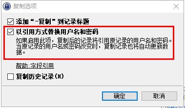 KeePass如何以引用方式替换用户名和密码?