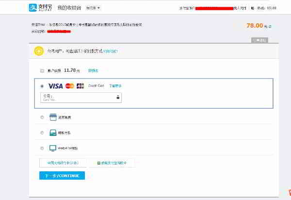 支付宝可以添加国际信用卡吗?绑定国外Visa卡消费