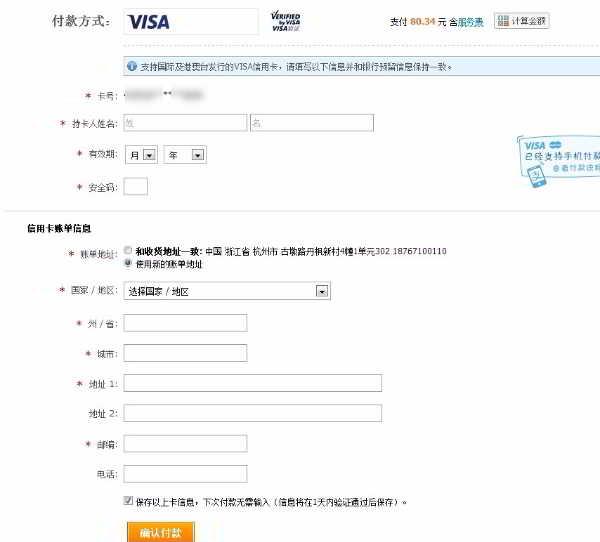 支付宝进入支付信息输入页面,填写相关信息,然后单击【确认付款】