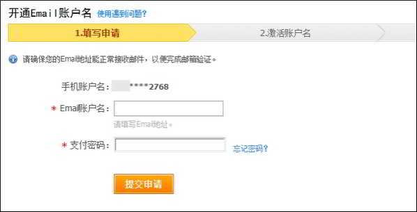 支付宝输入要添加的电子邮件帐户名和支付密码,然后单击【提交申请】