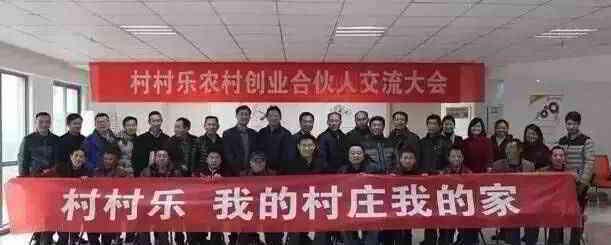 除了网络村员外,村村乐还在每个县招募了自己的合作伙伴(合伙人)