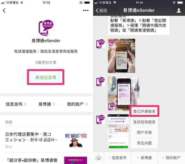 输入易博通微信公众号菜单 → 「登记开通服务」