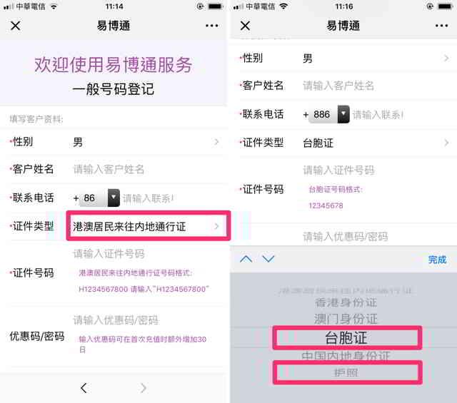 要开通中国国内号码,你必须填写基本信息