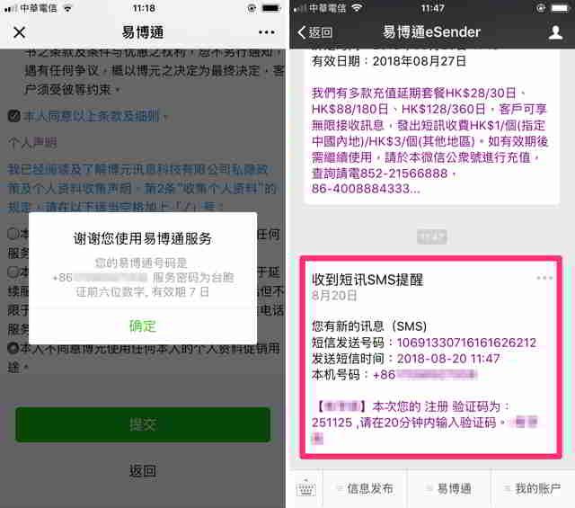 在公众号菜单选择「易博通」→「发送短信服务」