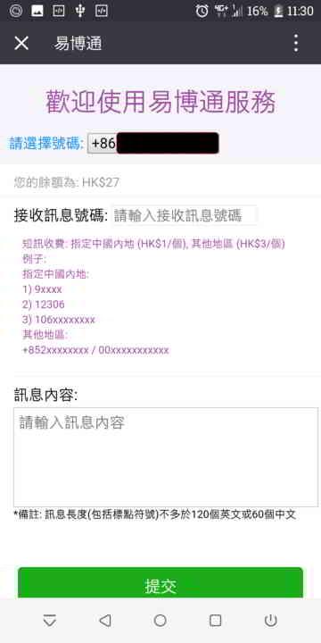 使用易博通的中国手机号码,发送短信验证码