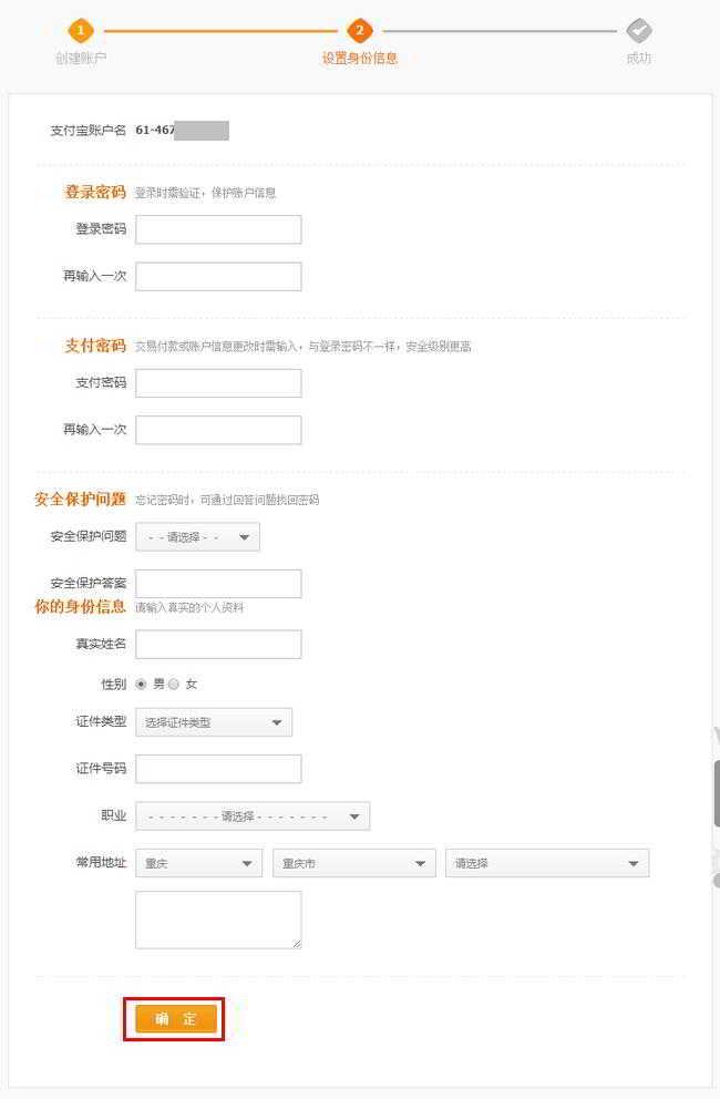 海外人士注册支付宝:填写个人信息(不同国籍,填写的内容可能不一样)