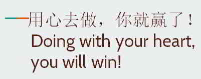 用心去做,你会赢!