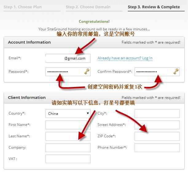 购买SiteGround主机:填写用户资料
