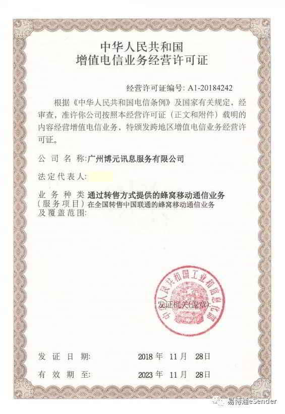 广州博元(易博通服务提供商)于2018年11月28日正式获得中华人民共和国工业和信息化部颁发「通过转售方式提供的蜂窝移动通信」的牌照许可证