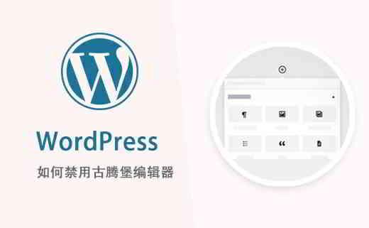 WordPress如何禁用古腾堡编辑器?