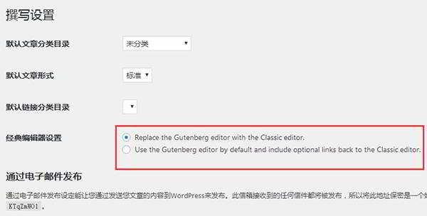 """转到WordPress后台设置→ 撰写页面,并选中""""经典编辑器设置""""下的选项▼"""