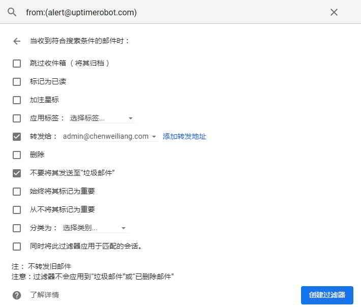 "Gmail设置过滤器:勾选""转发给:""、""不要将其发送至'垃圾邮件'"""