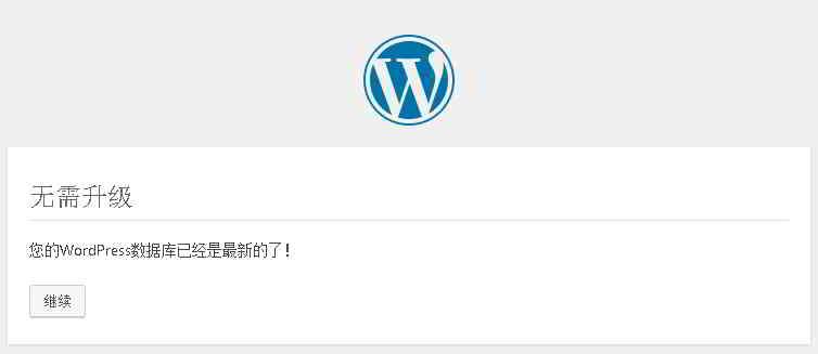 无需升级,你的WordPress数据库已经是最新的了