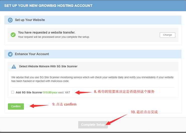 SiteGround主机网站搬家,设置是否需要的其它服务?