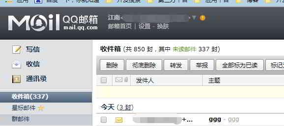 QQ邮箱已成功收到Gmail邮箱