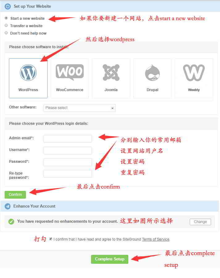SiteGround主机跳转到安装WordPress的页面