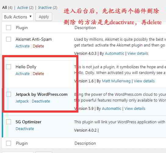删除2个不好用的WordPress插件