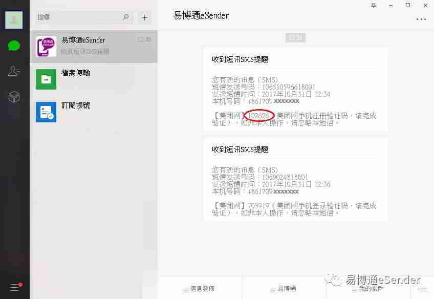 在微信PC版上,查看易博通公众号的验证码
