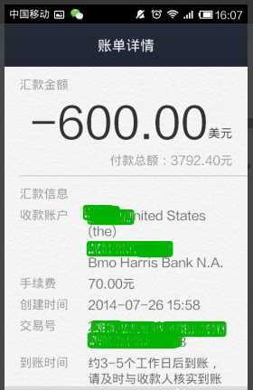 支付宝国际汇款:账单详情