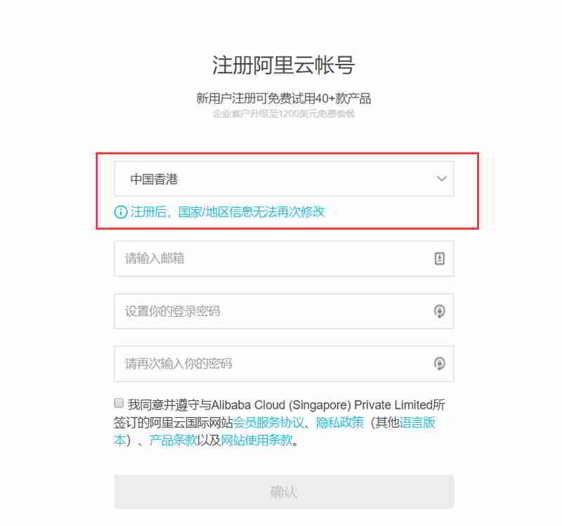 注册阿里云国际版,地区选择中国香港