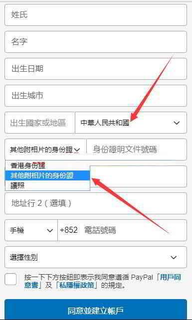 注册香港PayPal,填写个人资料