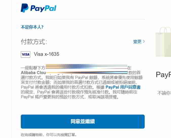 阿里云国际PayPal成功绑定