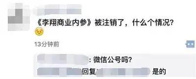 """微信公众号""""李翔商业内参"""",被注销的公众号的主体,并不是李翔本人,而是假冒的。"""
