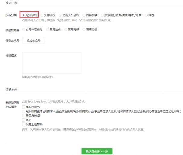 微信公众号申请投诉侵权,填写主体资料