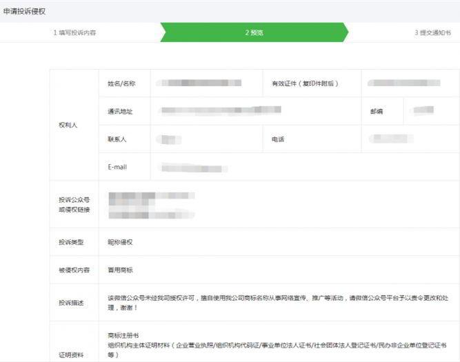 微信公众侵权投诉,预览并检查你填写的信息