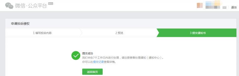 微信公众号侵权投诉:提交通知书