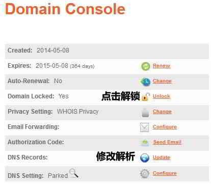 解锁NameSilo域名