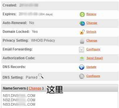 单击Name Servers(Change),将NameSilo的DNS修改为第三方平台