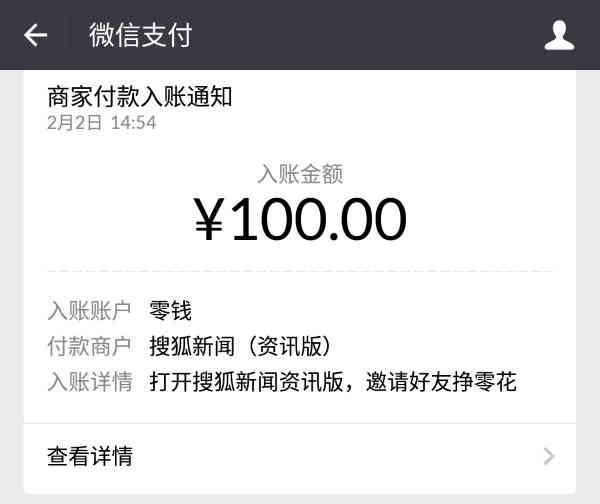搜狐资讯入账通知:微信支付收款图 ¥100.00